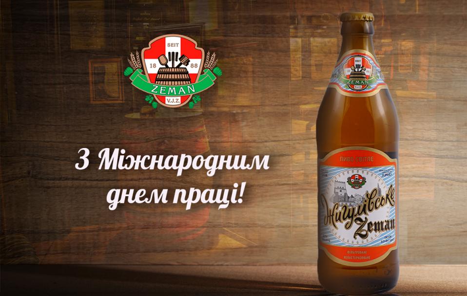 Зустрічай весну із улюбленим пивом ZEMAN!*