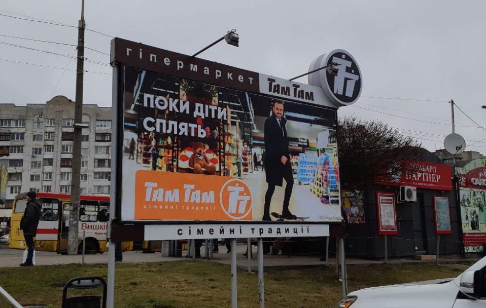 """У Луцьку з'явилися оригінальні білборди гіпермаркету """"Там Там"""""""