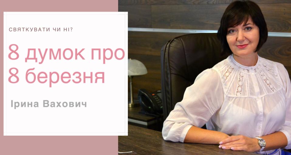 Святкувати чи ні: 8 думок про 8 березня. Ірина Вахович