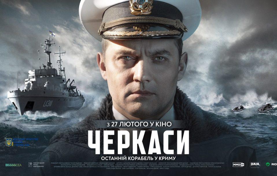 """Лучан кличуть на допрем'єрний показ воєнної драми """"Черкаси"""""""