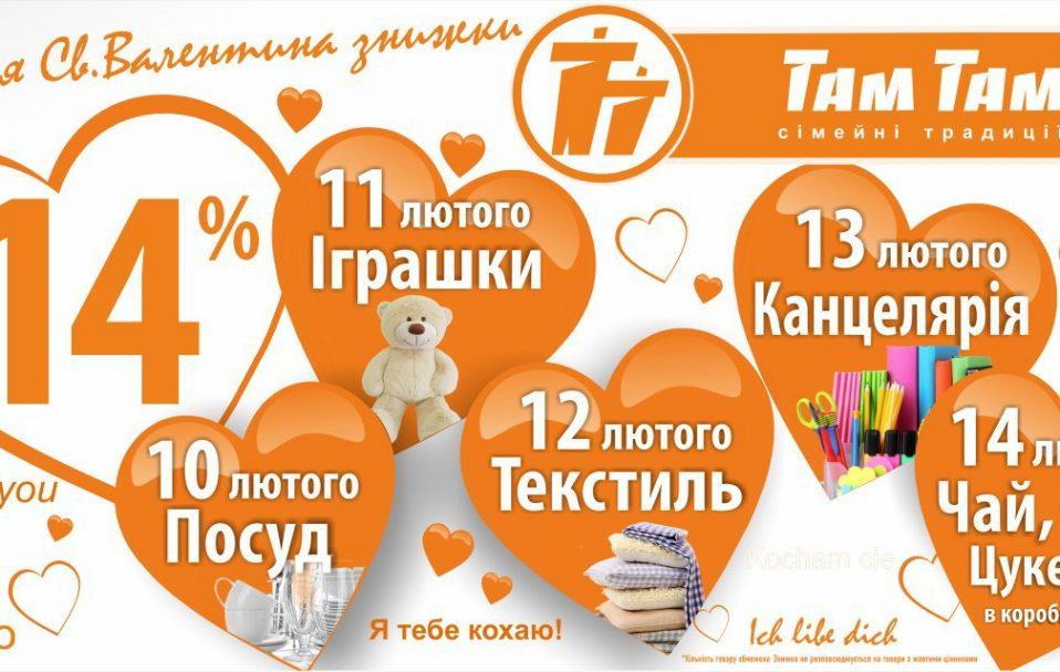 Марафон знижок у «Там Там Сімейні традиції»  до Дня закоханих*