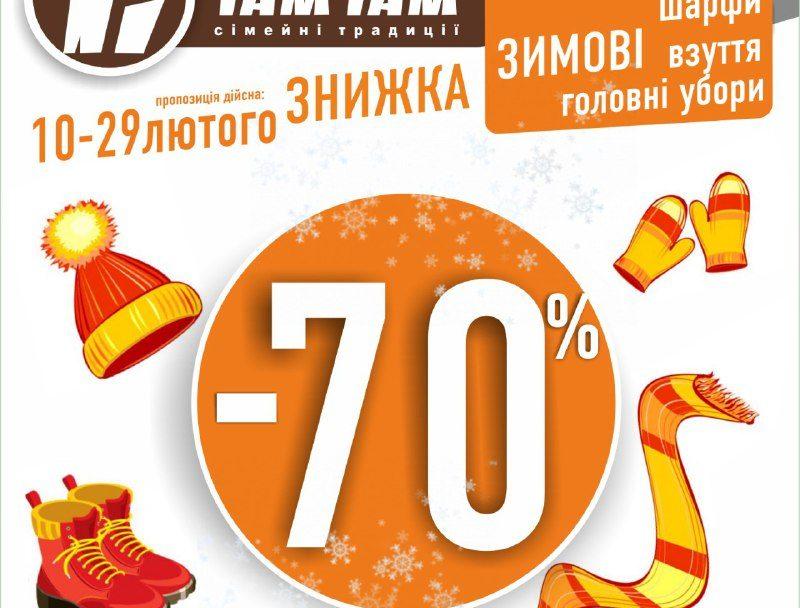 В «Там Там Сімейні традиції» знижка 70% на зимові речі*