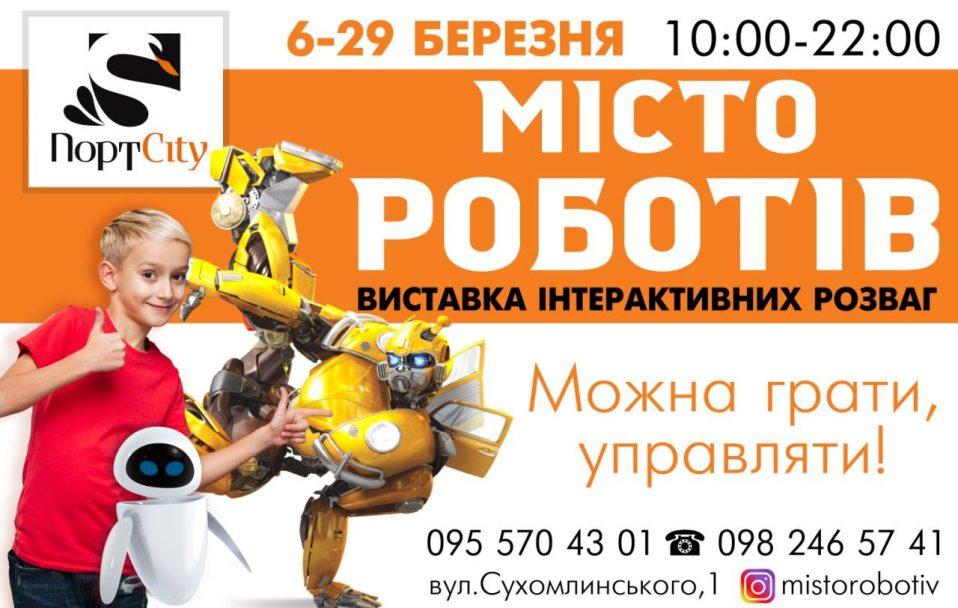 До «ПортCity» привезуть виставку «Місто роботів»*