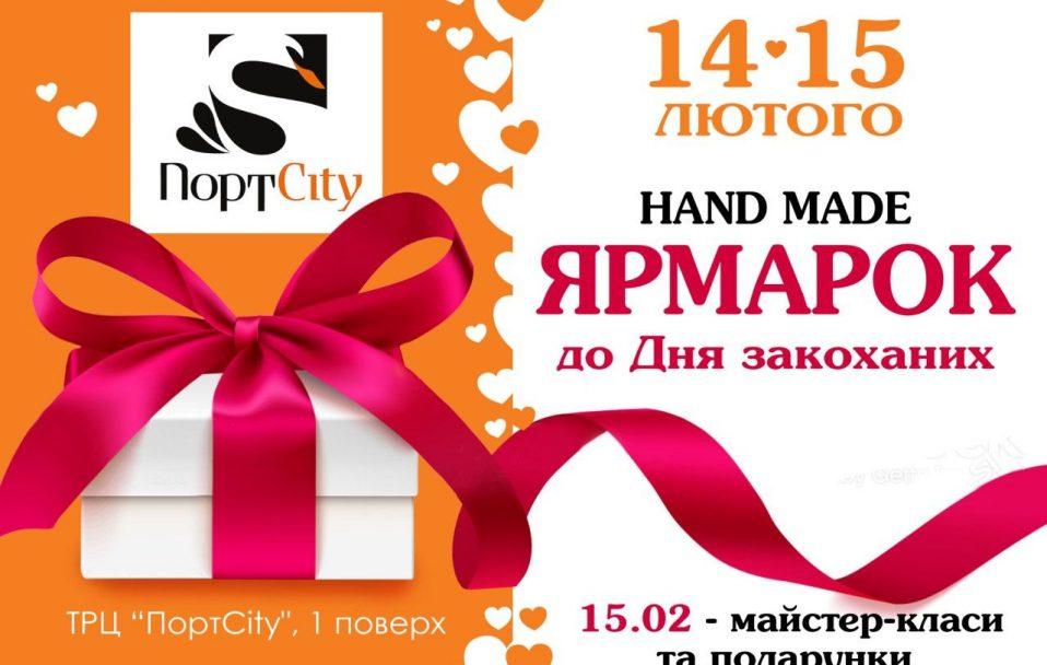 До Дня закоханих у «Порт City» відбудеться hand made ярмарок*