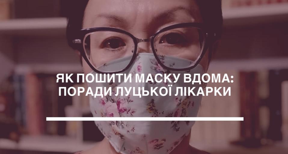 Як пошити маску вдома: поради луцької лікарки