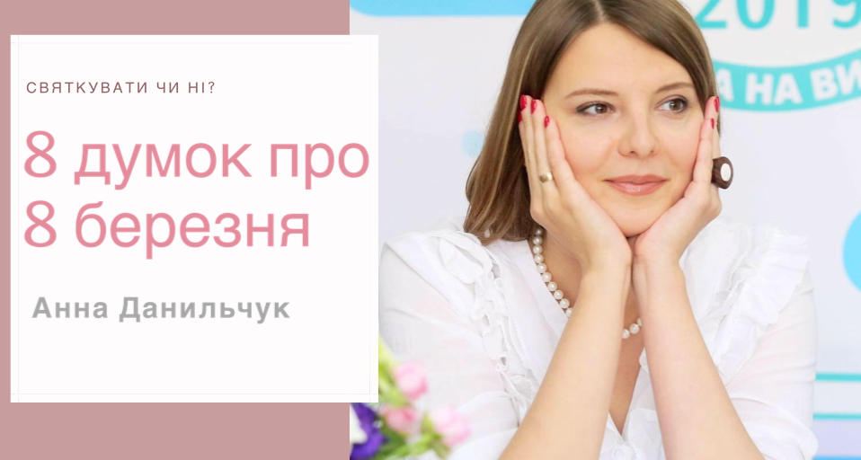 Святкувати чи ні: 8 думок про 8 березня. Анна Данильчук