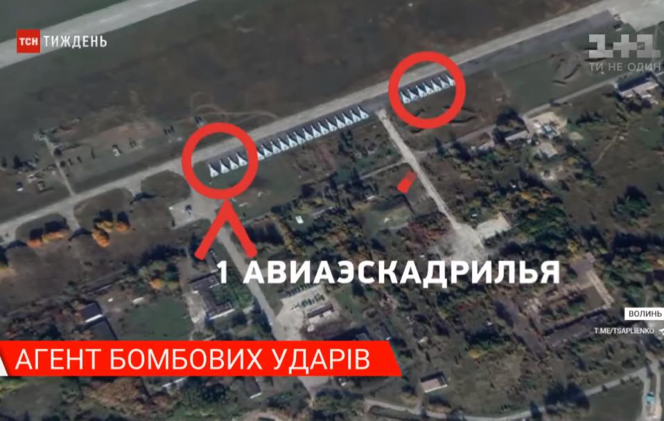 Ексльотчик зливав Росії секретні дані про луцький аеродром