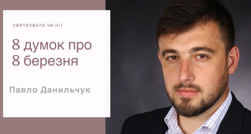 Святкувати чи ні: 8 думок про 8 березня. Павло Данильчук