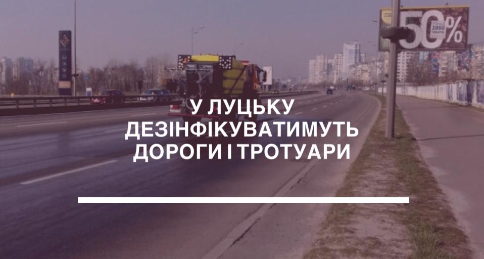 У Луцьку дезінфікуватимуть дороги та тротуари