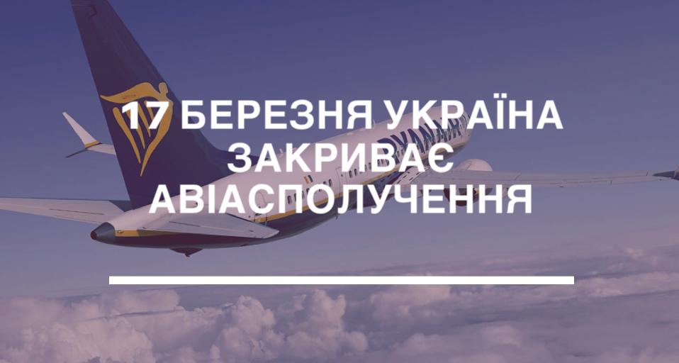 Україна закриває пасажирське авіасполучення з 17 березня. ВІДЕО