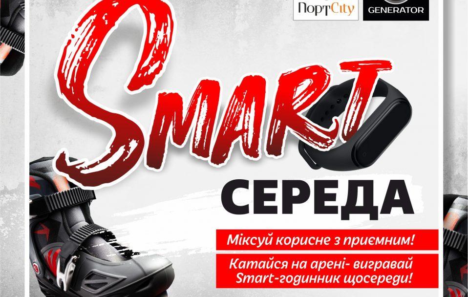 Катайся на роликах в «GeneratorCity» – вигравай smart-браслет*
