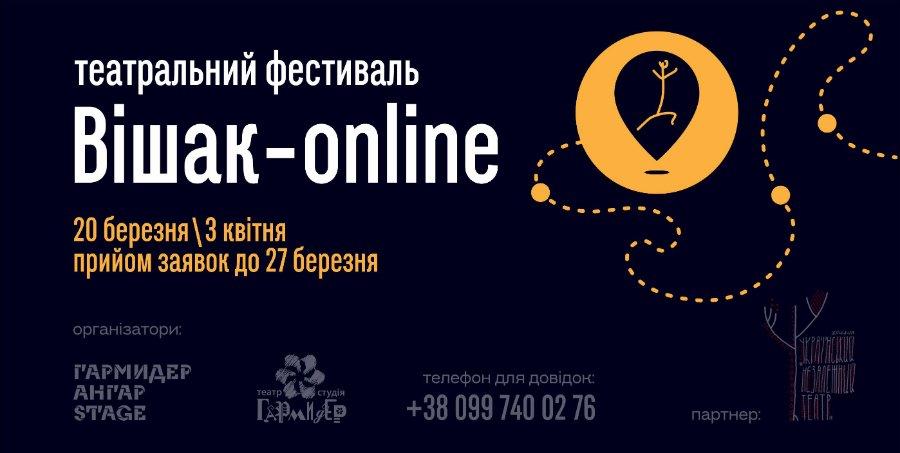 У Луцьку організовують театральний фестиваль у режимі онлайн