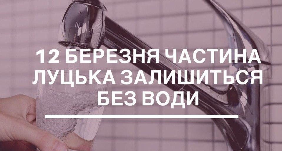 Частина Луцька залишиться без води