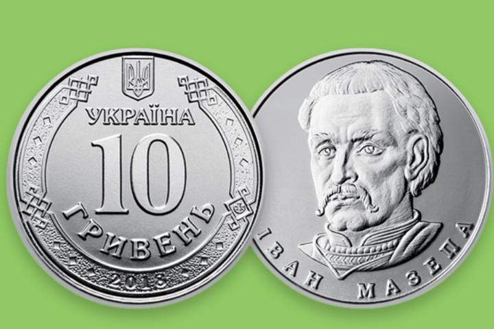 Коли в Україні запустять в обіг нові 10-гривневі монети