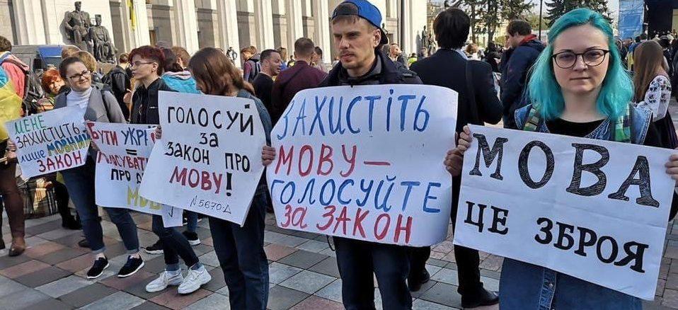 «Українська мова – запорука національної безпеки й державної єдності», – п'ятий президент України