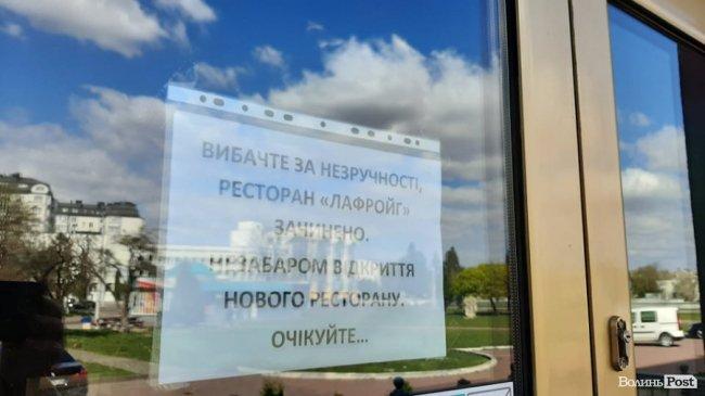 У Луцьку закривається популярний паб. ФОТО