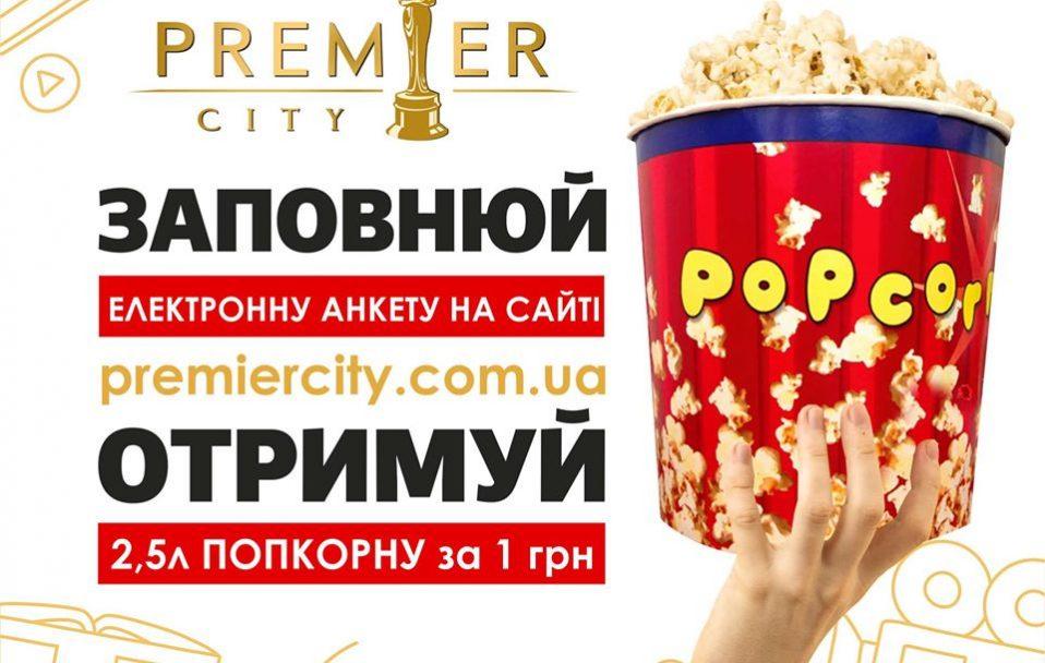 Посткарантинний попкорн за 1 грн від PremierCity*