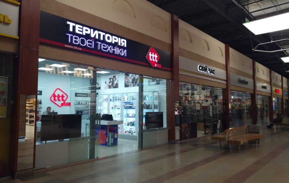 """У ТРЦ """"ПортCity"""" запрацював магазин «Територія Твоєї Техніки»*"""