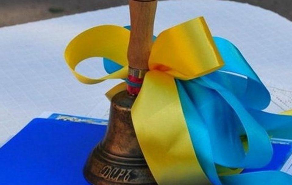 Як луцькі школи відсвяткували останній дзвоник. ВІДЕО