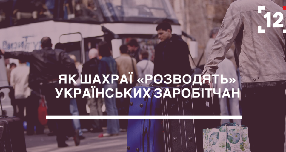 """Беруть гроші і кидають за кордоном: як шахраї """"розводять"""" українських заробітчан"""