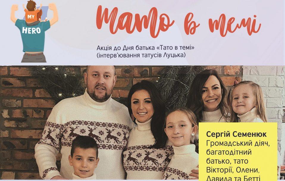 Тато в темі: Луцькрада запускає марафон до Дня батька