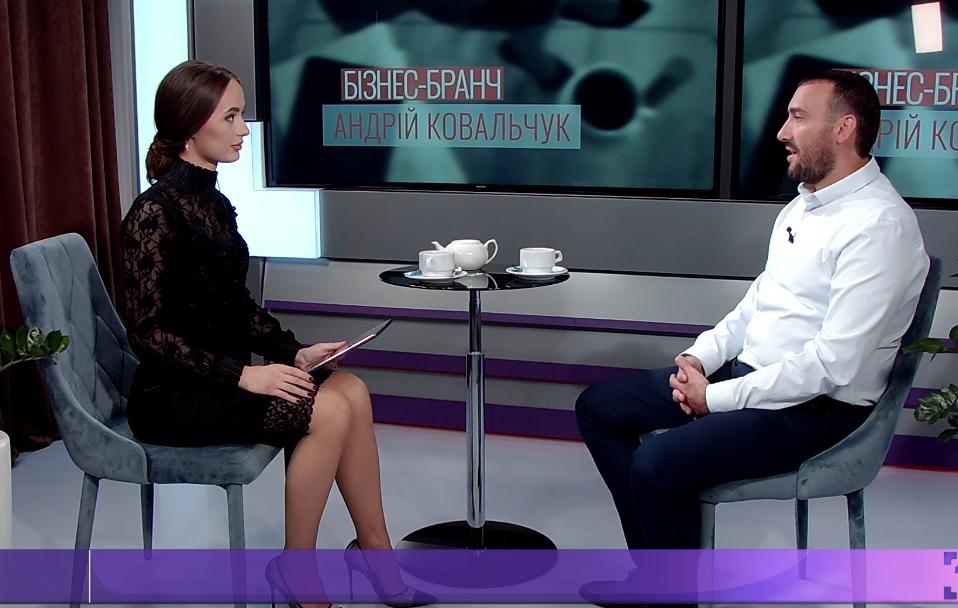 Бізнес-бранч | Андрій Ковальчук