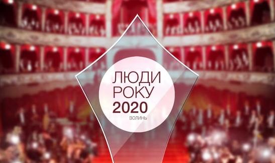 """У Луцьку вручатимуть премії """"Люди року – 2020. Волинь"""": анонсують новий формат дійства"""