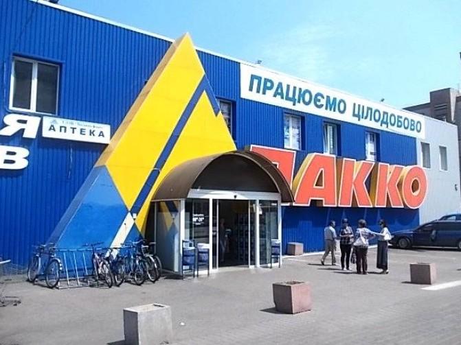 У Луцьку закривають гуртівню «Пакко»