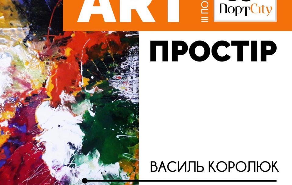 У ТРЦ ПортCity – нова виставка*