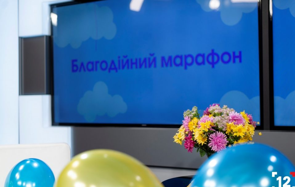 Третя річниця 12 каналу: на благодійному марафоні зібрали 24 тисячі гривень. ФОТО