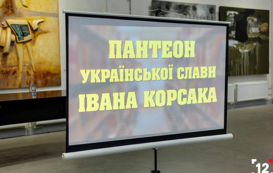 12 канал презентував фільм пам'яті Івана Корсака. ФОТОРЕПОРТАЖ