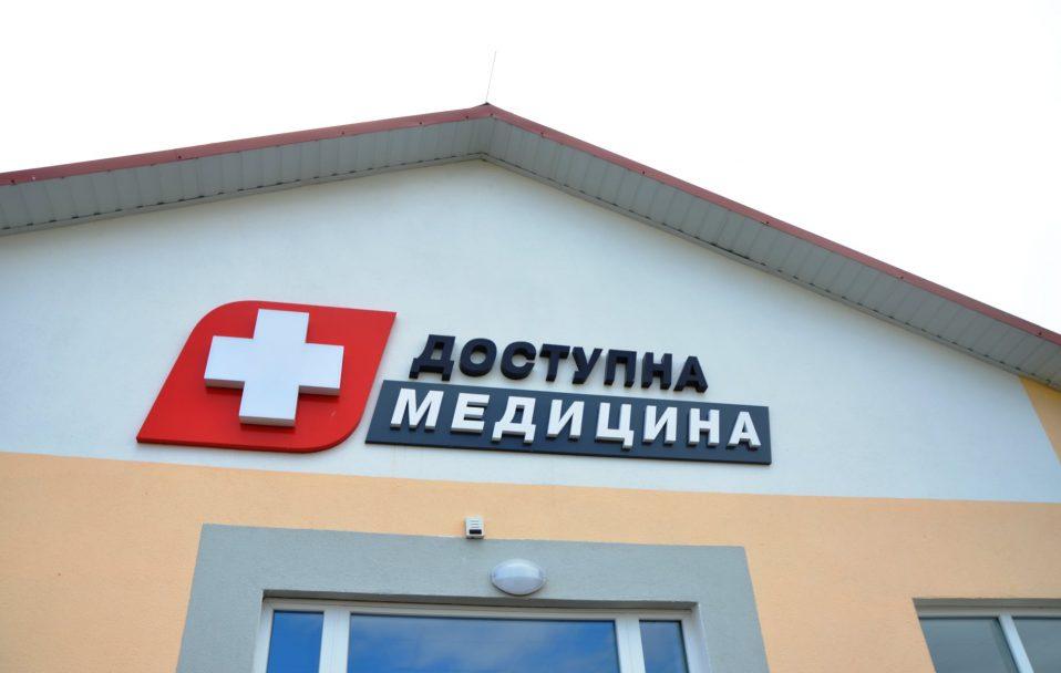 У Прилуцькому відкрили нову амбулаторію. ВІДЕО