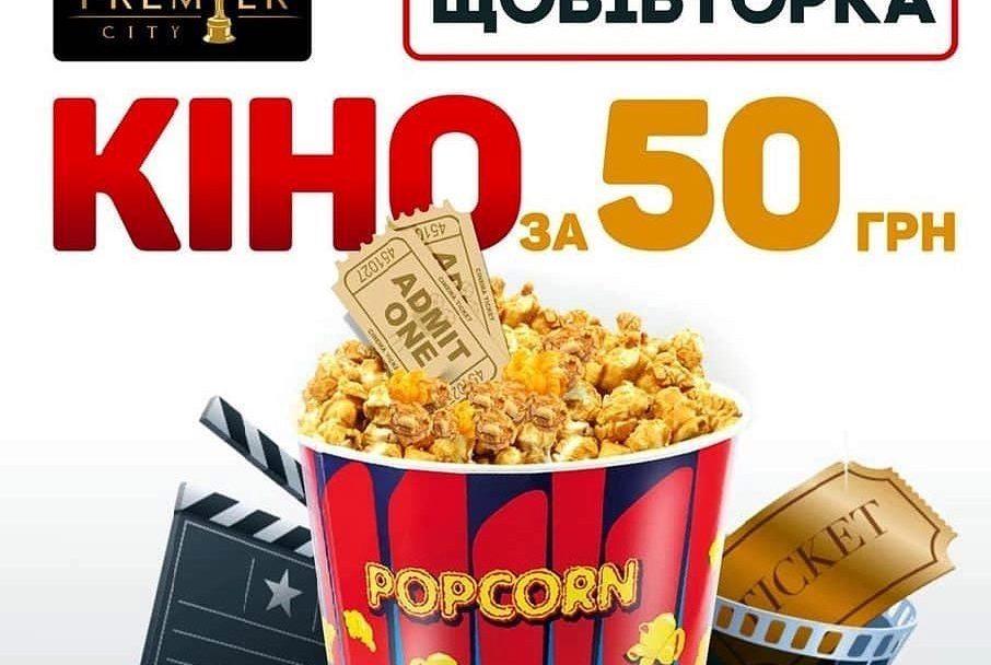 Кіно за 50 гривень: щовівторка у PremierCity – День глядача*