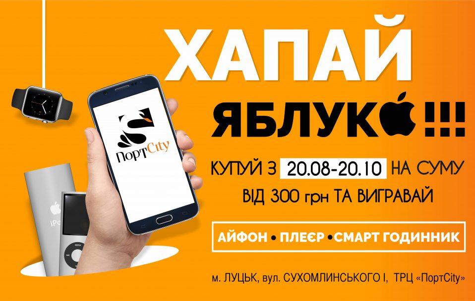 ТРЦ ПортCity дарує iPhone X за покупки*
