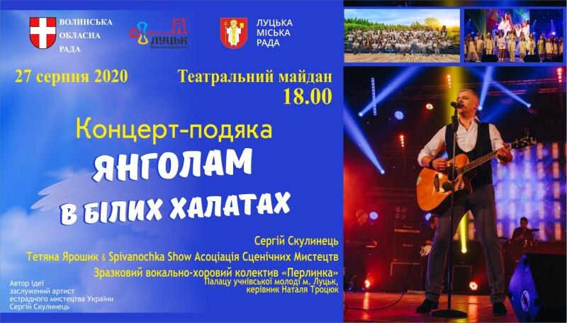 У Луцьку влаштовують концерт-подяку лікарям