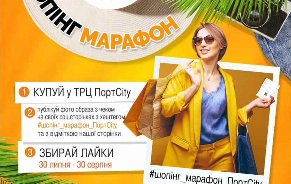 У ТРЦ ПортCity – шопінг-марафон*