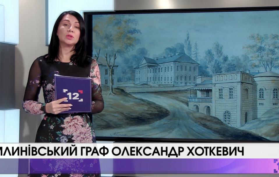 Retro-Волинь | Млинівський граф Олександр Ходкевич