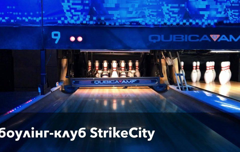 Боулінг-клуб StrikeCity відновив роботу*