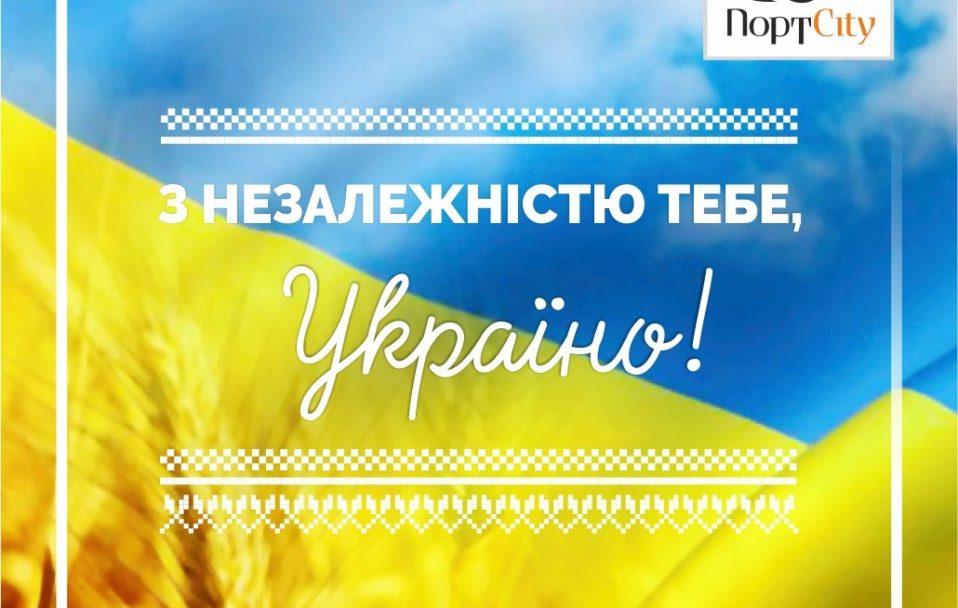 ТРЦ ПортCity вітає Українців із Днем Незалежності*