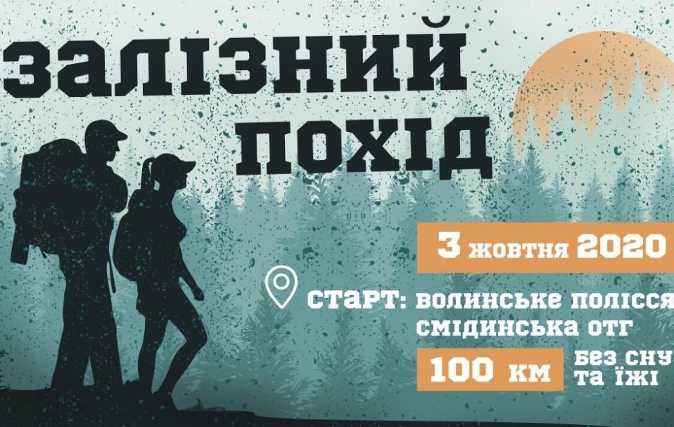 100 км без сну та їжі: у волинських лісах відбудеться Залізний похід