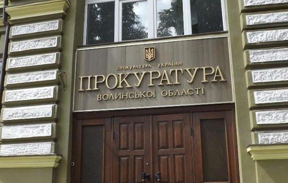 Головного прокурора Волині Безрукого звільнили. ФОТО