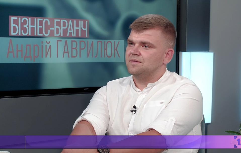 Бізнес-бранч | Андрій Гаврилюк