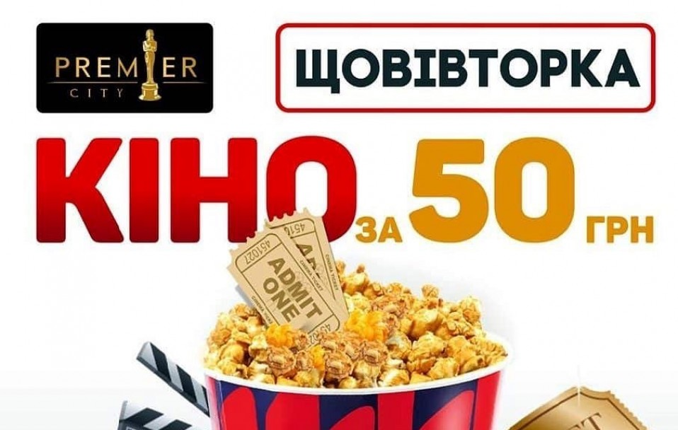 Щовівторка у PremierCity – кіно за 50 гривень*