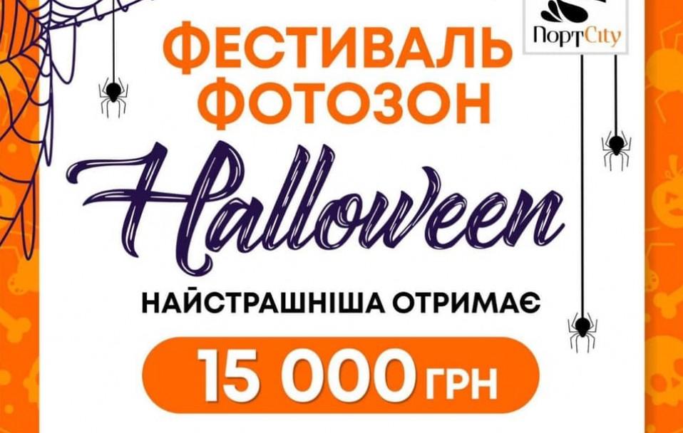 У ТРЦ ПортCity – конкурс фотозон до Halloween*