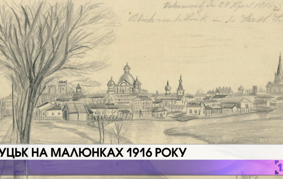 Retro Волинь | Луцьк на малюнках 1916 року