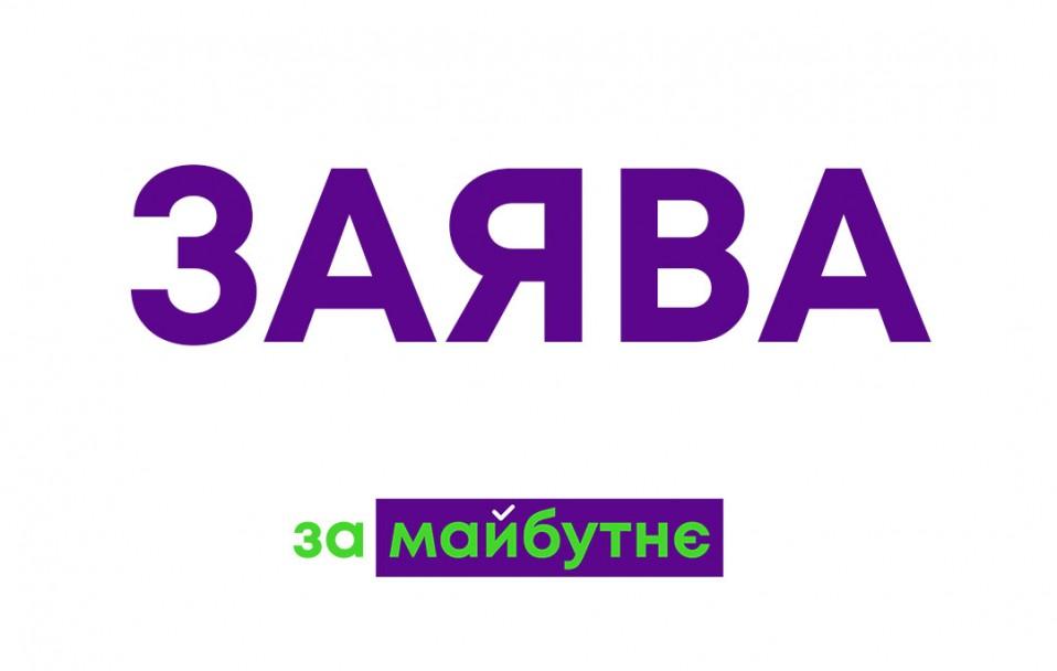 """""""За майбутнє"""" заявляє про повернення політичних репресій часів Януковича"""