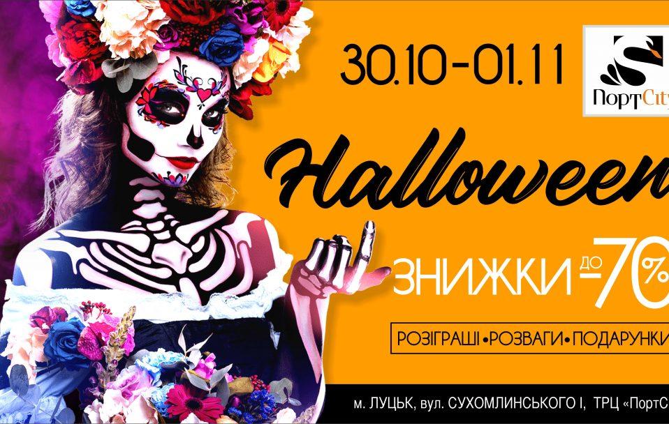ПортCity запрошує відзначати Halloween: обіцяють знижки і розваги*