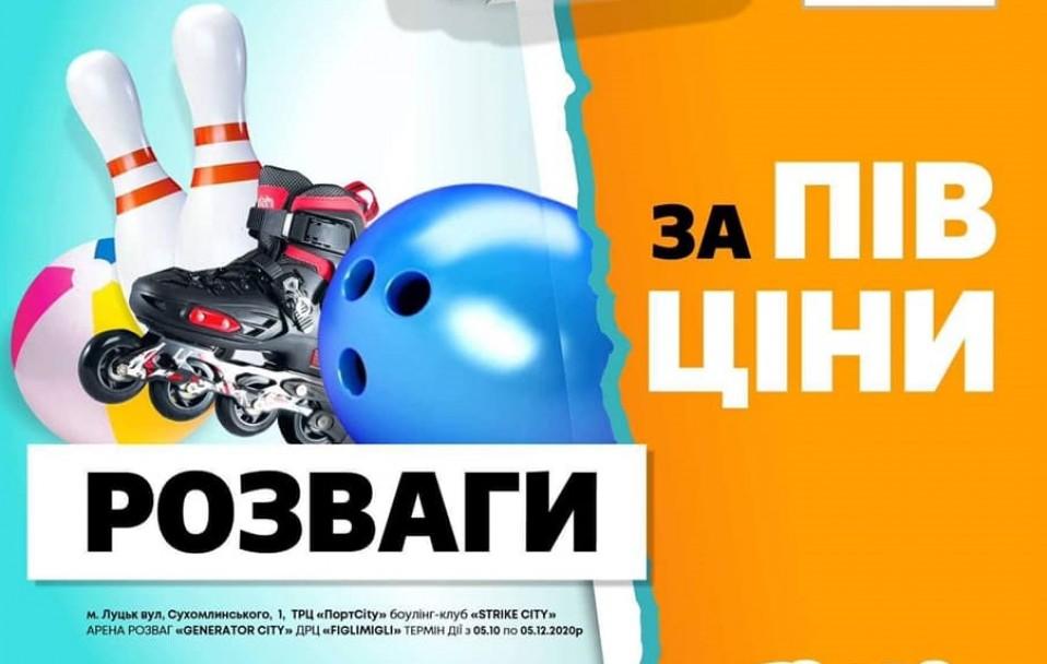 ПортCity дарує знижки на розваги*