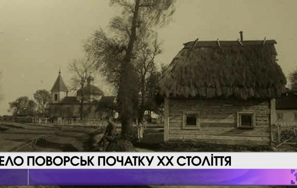 Retro-Волинь | Фото волинського села Поворськ початку XX  століття