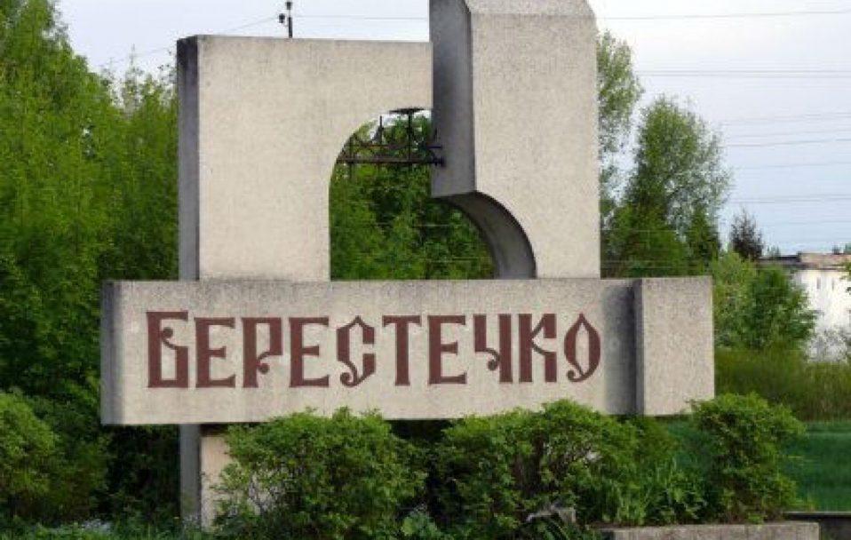 Новообраний міський голова: Берестечківська громада – це депресивна громада